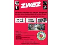 Сухі покриття ZWEZ для деформації